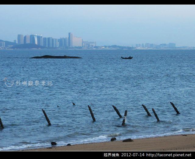 越界捕魚0714_01