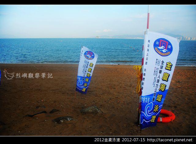 2012金廈泳渡_01