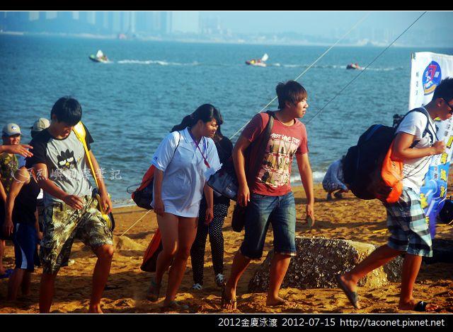 2012金廈泳渡_03