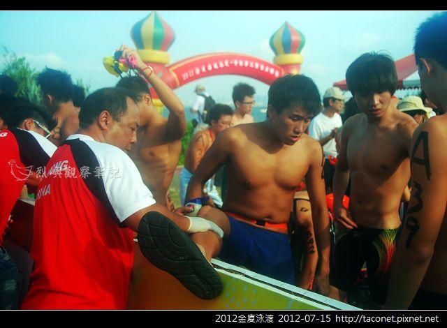 2012金廈泳渡_05