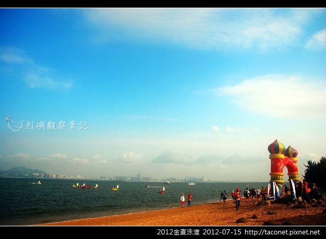2012金廈泳渡_07
