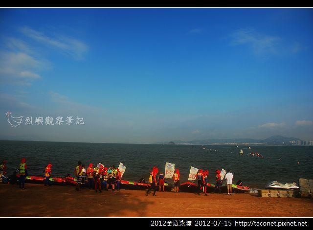 2012金廈泳渡_06