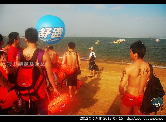 2012金廈泳渡_08