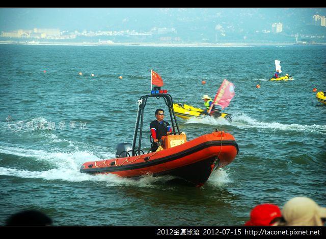 2012金廈泳渡_10