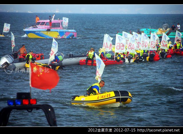 2012金廈泳渡_11