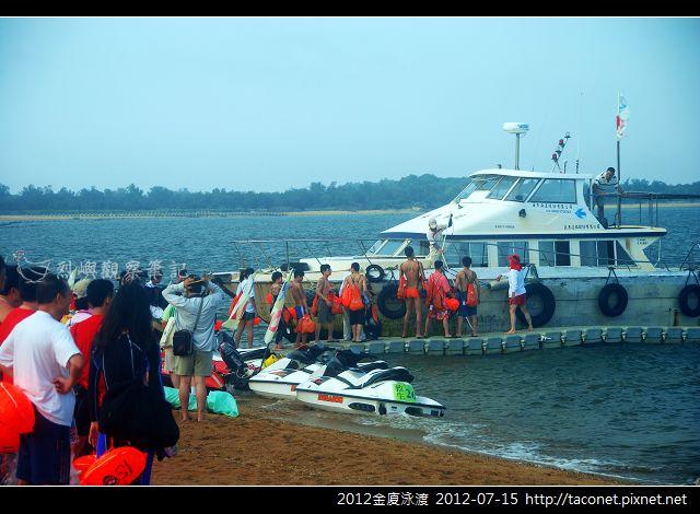 2012金廈泳渡_12