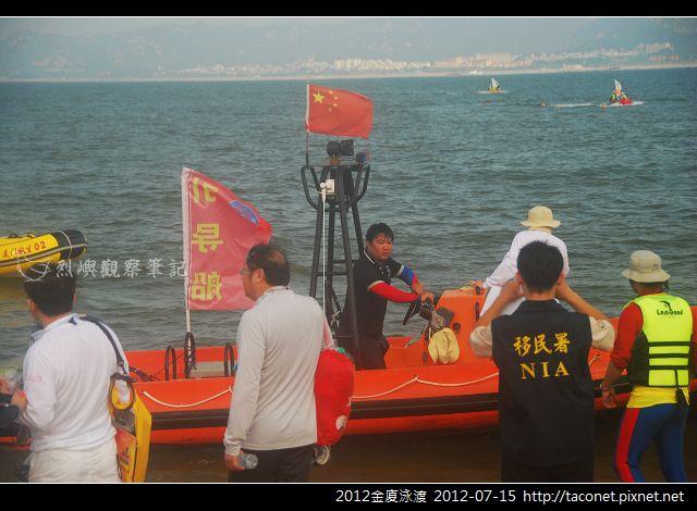 2012金廈泳渡_13