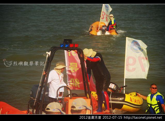 2012金廈泳渡_15