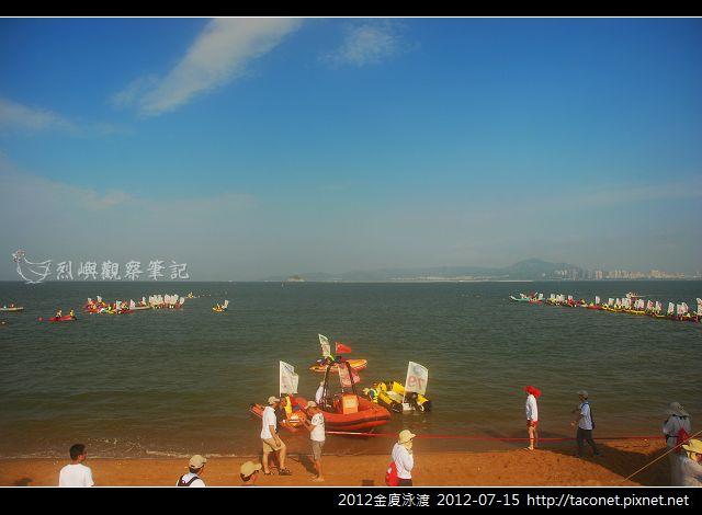 2012金廈泳渡_14