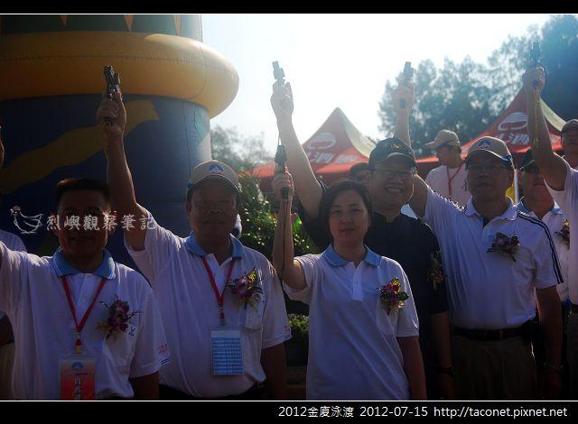 2012金廈泳渡_16