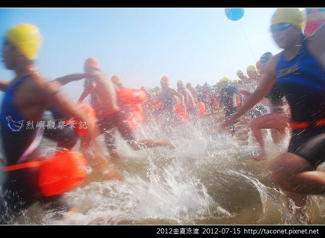 2012金廈泳渡_17