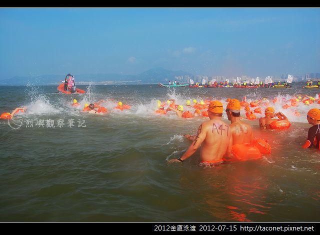 2012金廈泳渡_18
