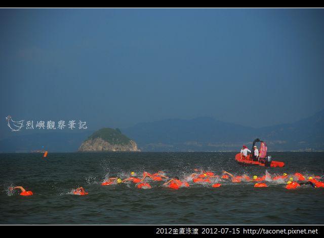 2012金廈泳渡_19