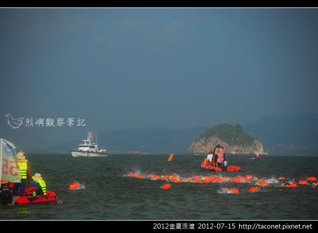 2012金廈泳渡_20
