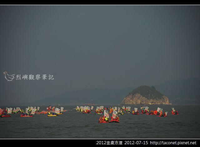 2012金廈泳渡_22