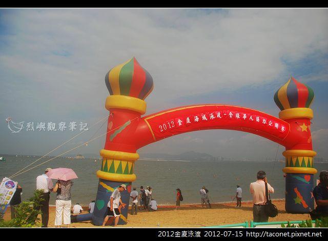 2012金廈泳渡_24