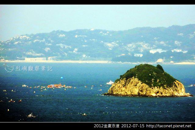 2012金廈泳渡_25