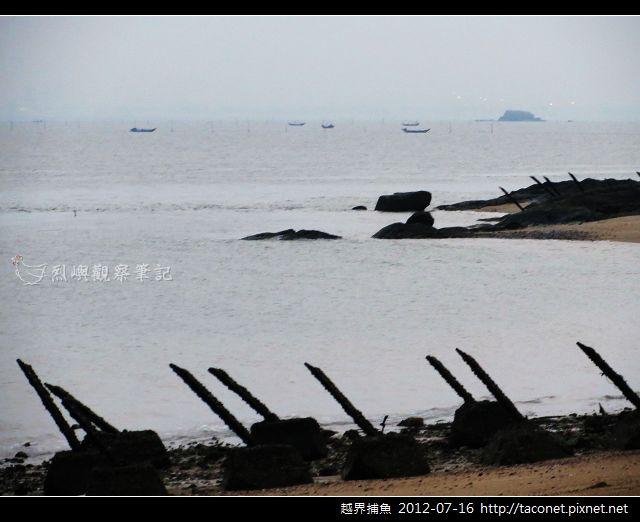 越界捕魚0716_01