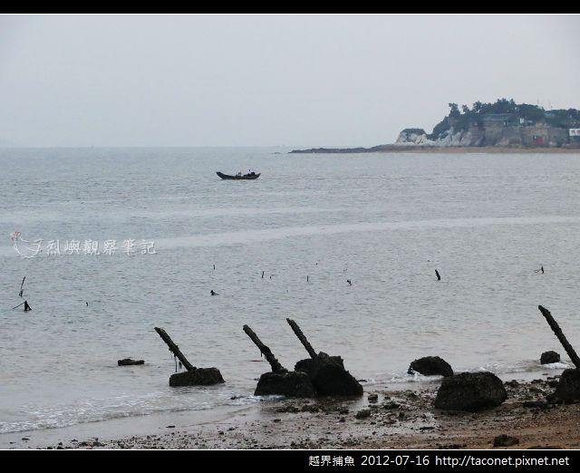 越界捕魚0716_03