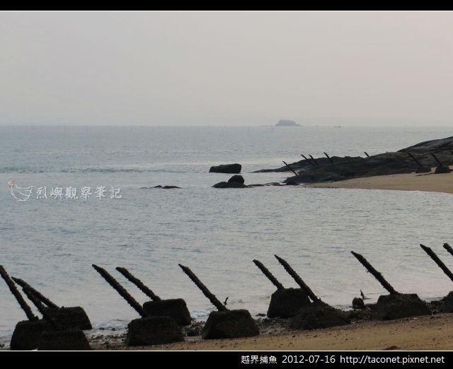 越界捕魚0716_05
