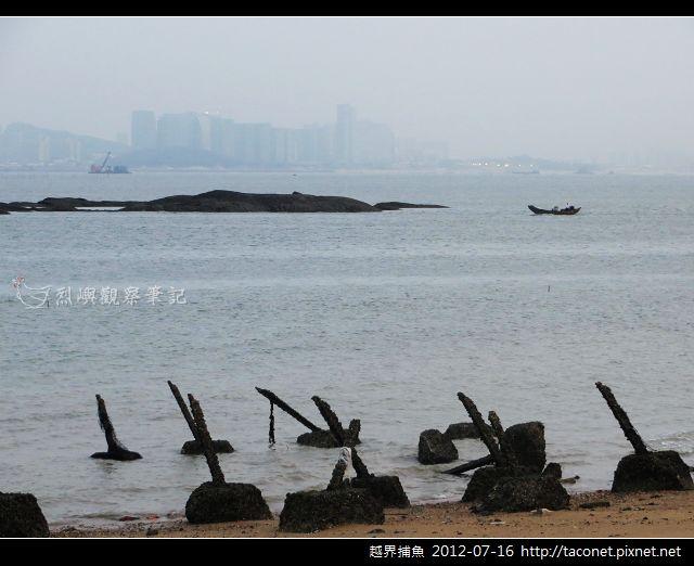 越界捕魚0716_04