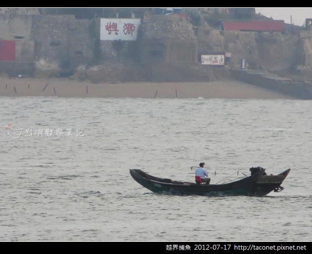 越界捕魚0717_01