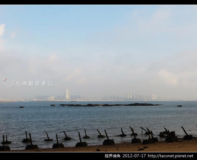 越界捕魚0717_02