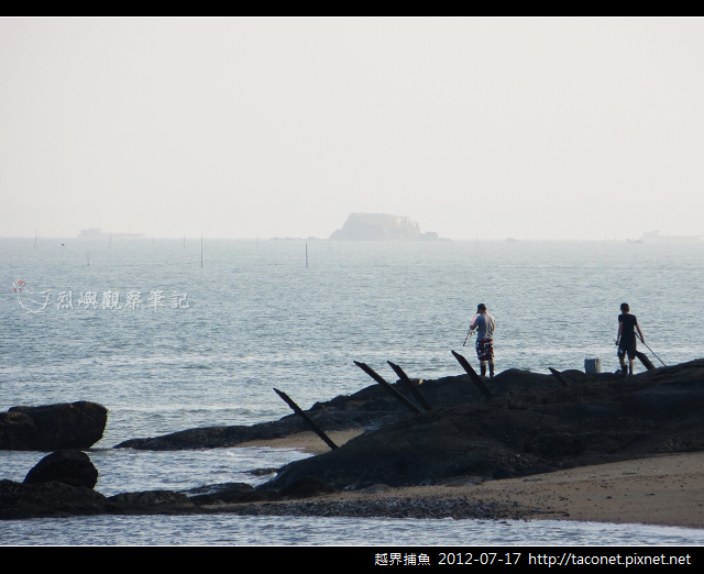 越界捕魚0717_04