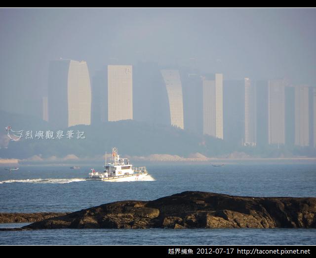 越界捕魚0717_05
