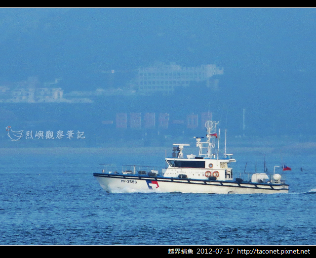 越界捕魚0717_07