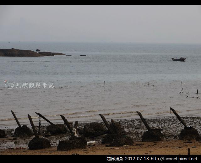 越界捕魚0718_01