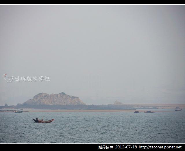 越界捕魚0718_02