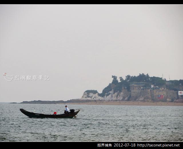 越界捕魚0718_03