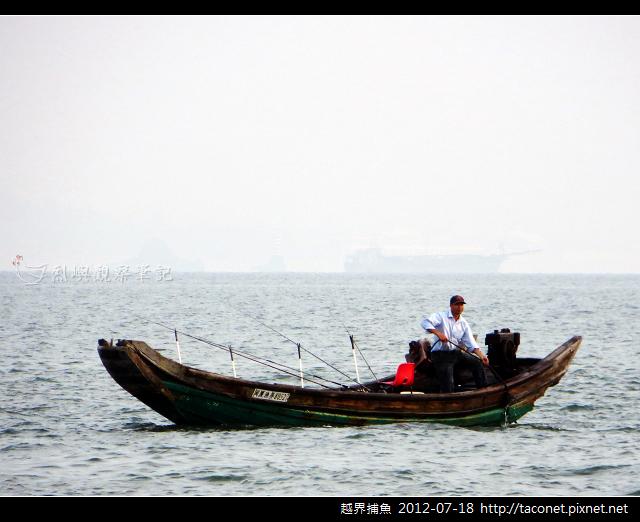 越界捕魚0718_04