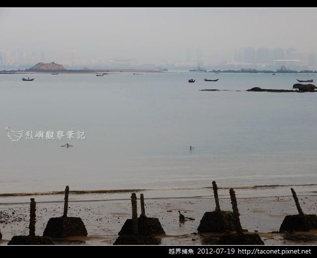 越界捕魚0719_01