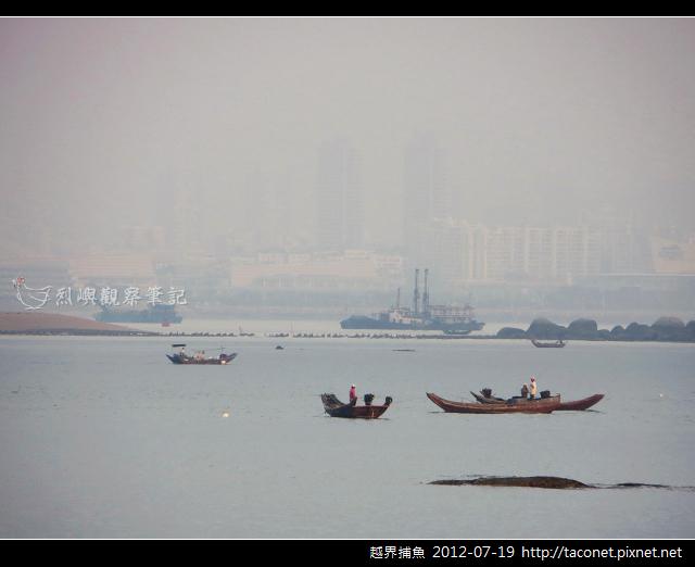 越界捕魚0719_02