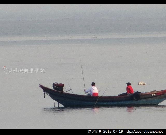 越界捕魚0719_04
