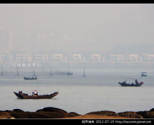 越界捕魚0719_05