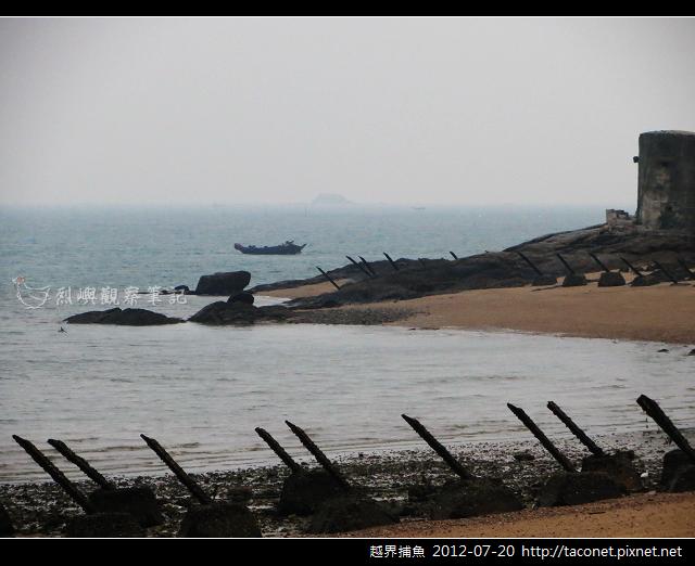 越界捕魚0720-01