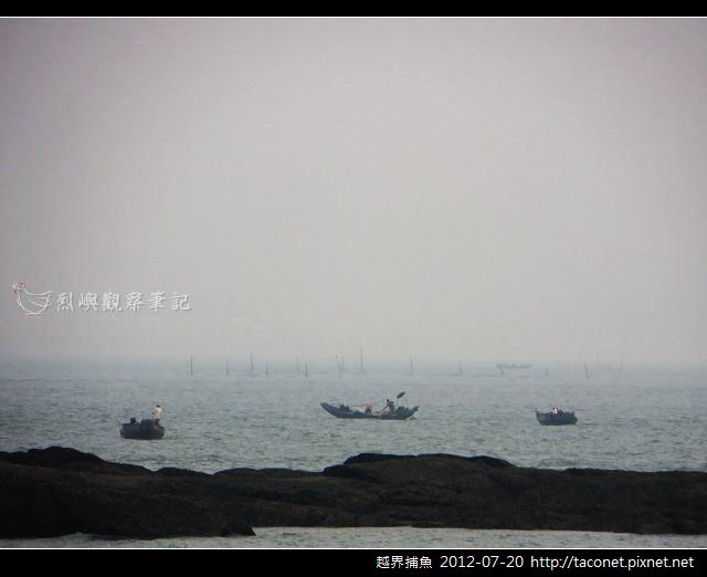越界捕魚0720-02