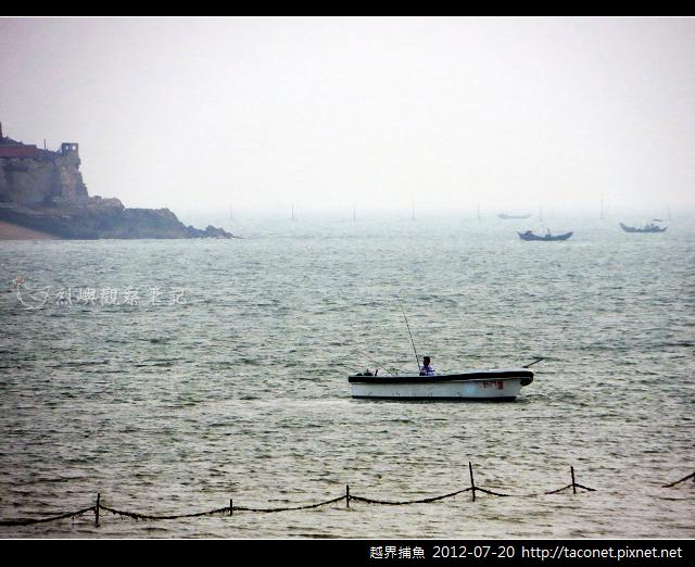 越界捕魚0720-03