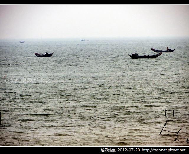 越界捕魚0720-04