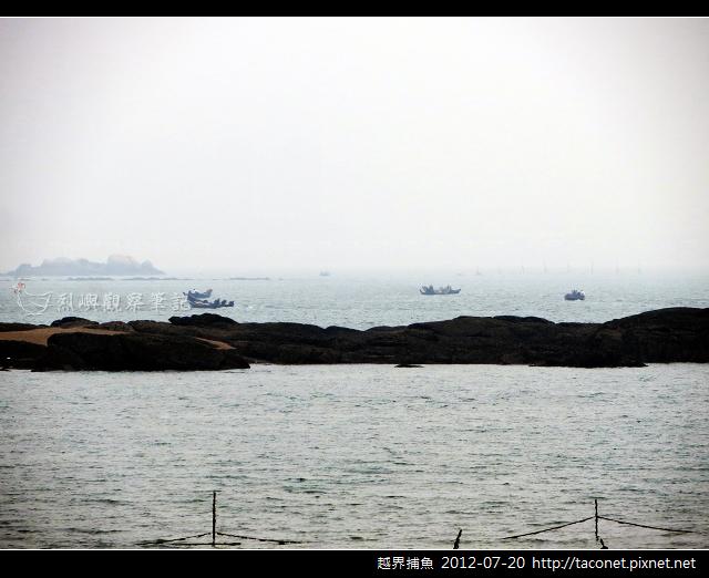 越界捕魚0720-05
