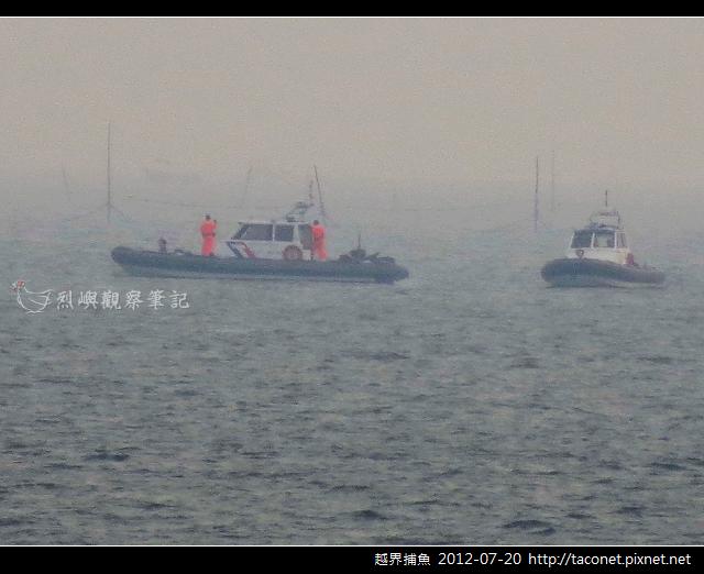 越界捕魚0720-06