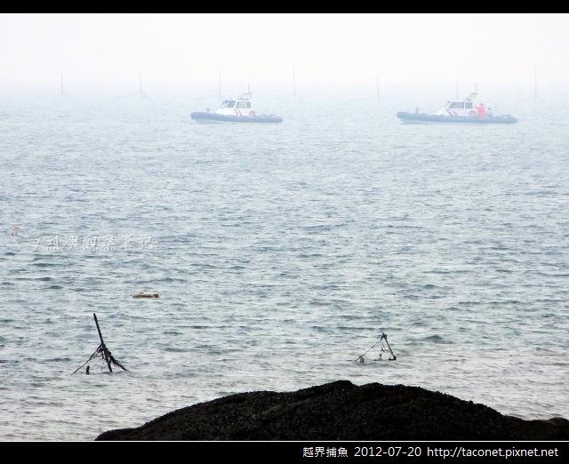 越界捕魚0720-07