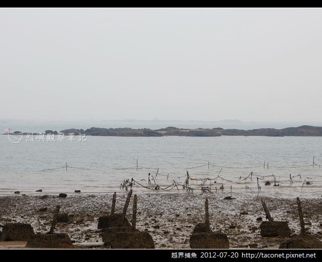 越界捕魚0720-08