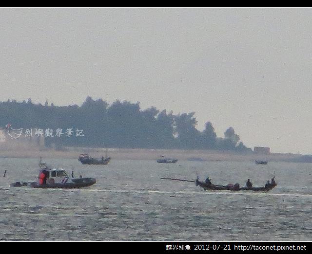 越界捕魚0721_03