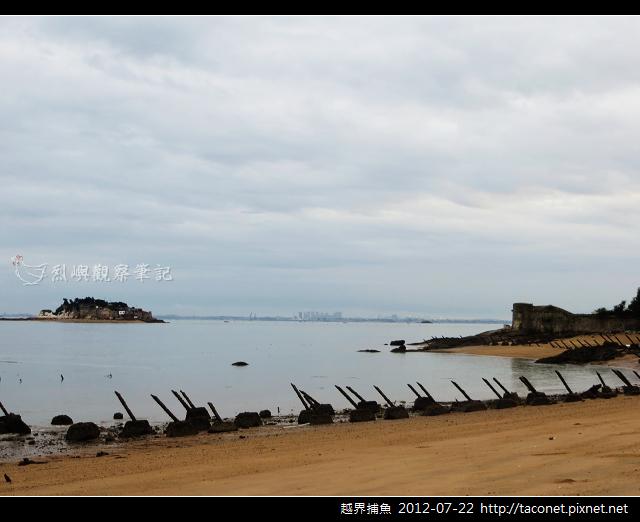 越界捕魚 _01