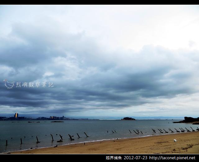 越界捕魚0723