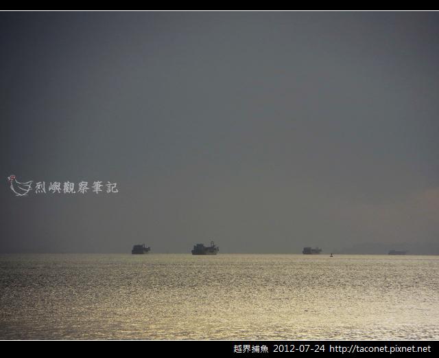 越界捕魚0724_02